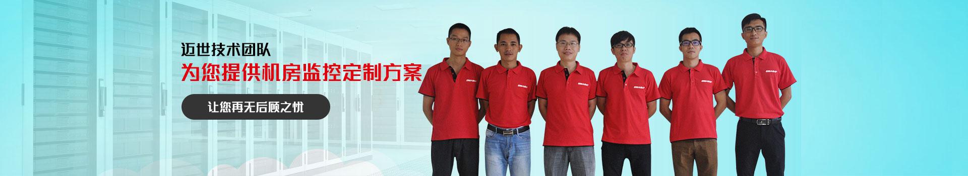 迈世专业技术团队,专业提供机房监控定制方案