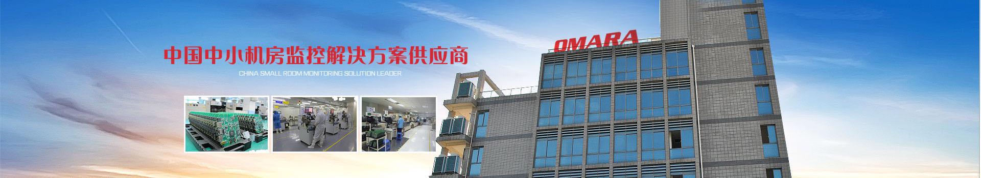 中国中小机房监控解决方案供应商