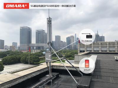 5G基站电源及FSU动环监控一体化解决方案