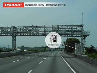 高速公路ETC门架系统一体化智能机柜解决方案