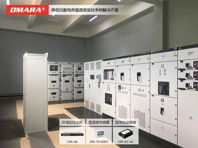 高低压配电房温湿度监控系统解决方案