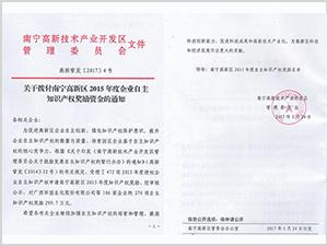 迈世获南宁高新区自主知识产权奖励