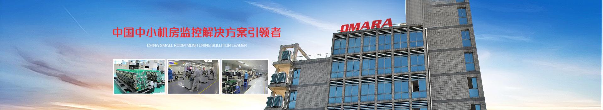 中国中小机房监控解决方案引领者