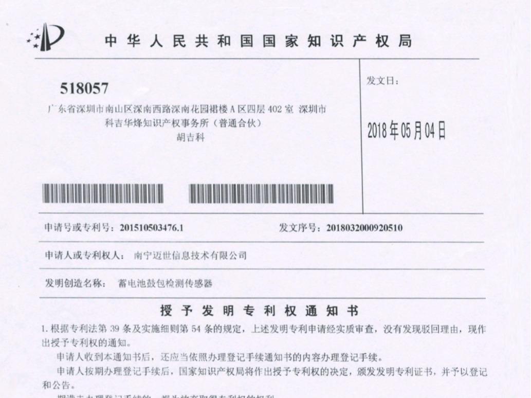 """迈世荣获""""蓄电池鼓包检测传感器""""国家发明专利"""