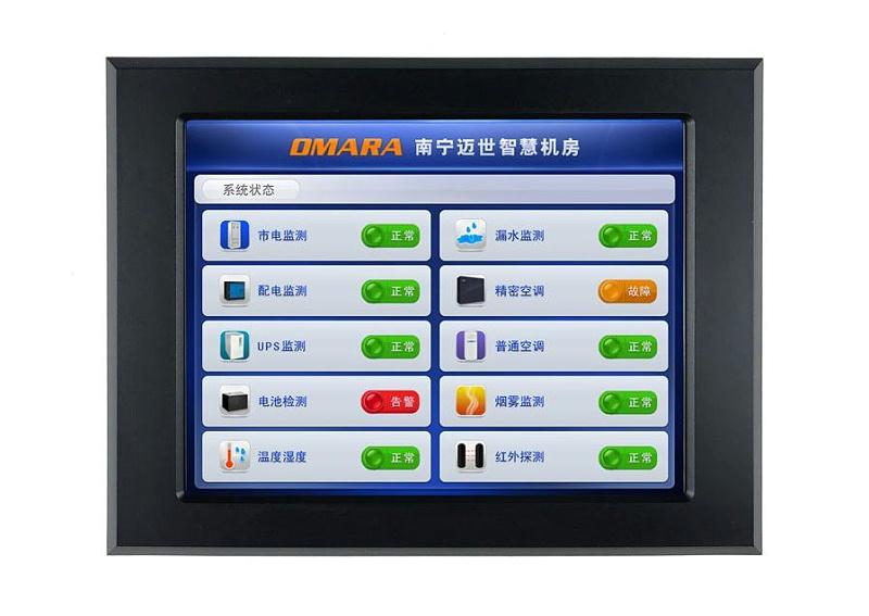操作方便的动环智能监控液晶触摸屏