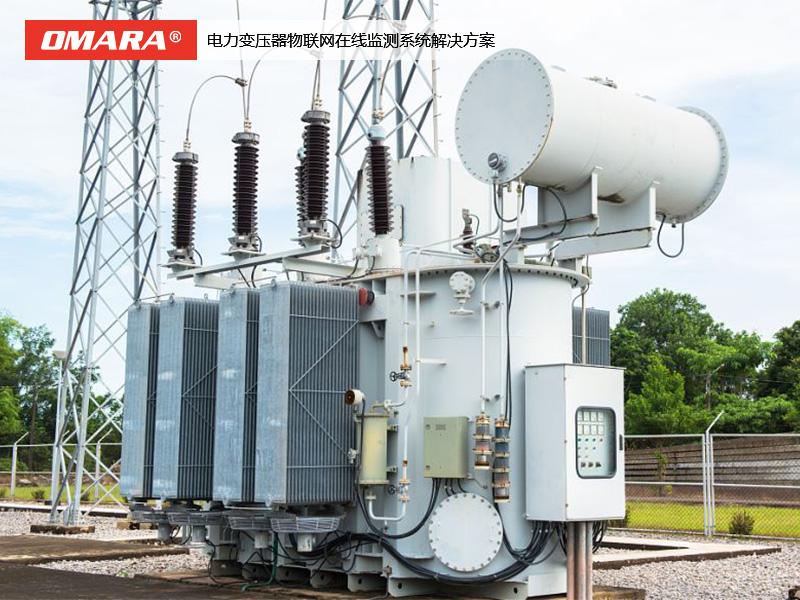 电力变压器物联网在线监测系统解决方案