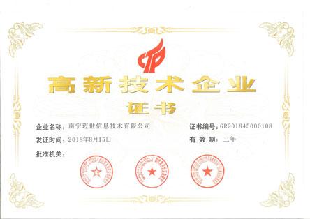 迈世机房监控荣获高新技术企业证书