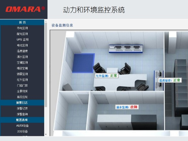 监控设备系统|嵌入式机房监控软件