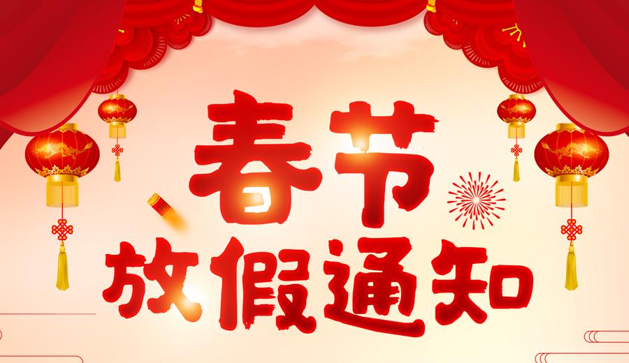 迈世2019年春节放假通知