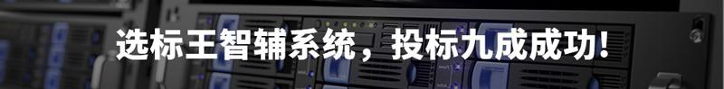 选标王智辅系统,投标9成成功!