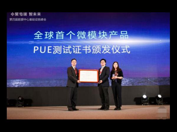 华为获首个PUE测试认证,立起能耗监测管理体系标杆