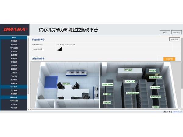 为北京某医院设计的核心机房动力环境监控系统平台