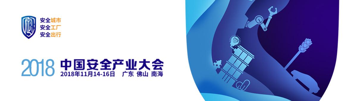 2018中国安全产业大会