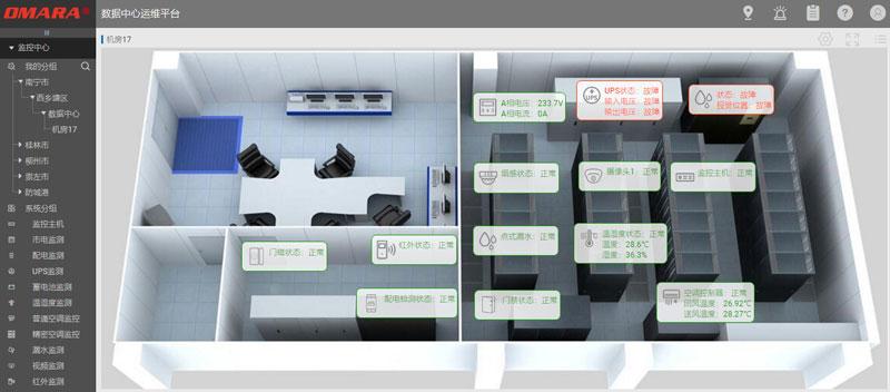 平台3D机房界面