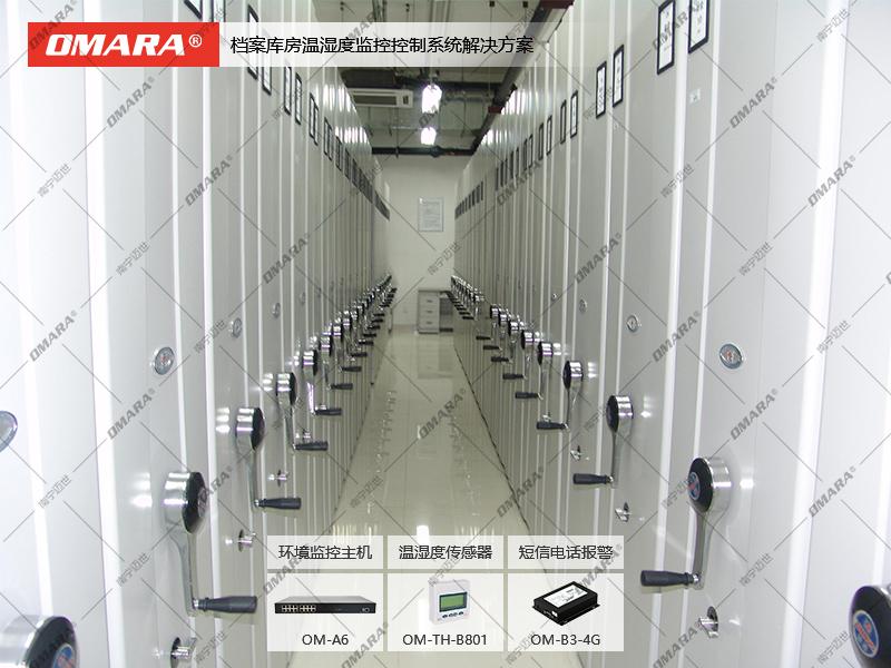 档案库房温湿度监控控制系统解决方案