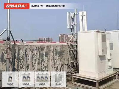 5G基站户外一体化机柜解决方案