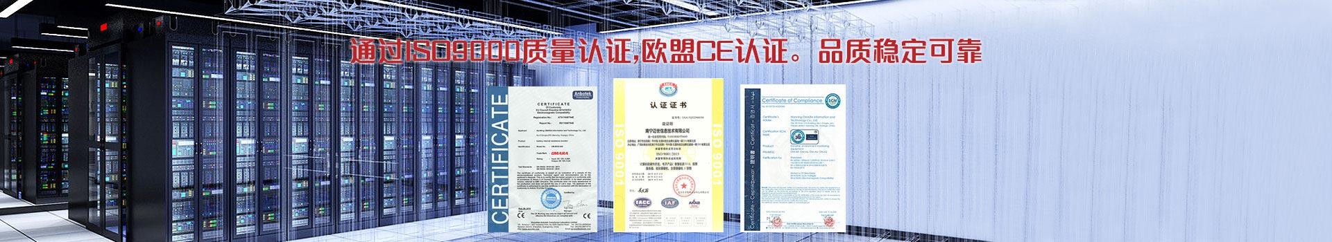 通过ISO9000质量认证,欧盟CE认证,品质稳定可靠