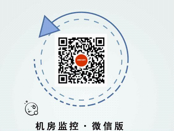 挑选高质,陕西某文物局的手机微信机房监控软件