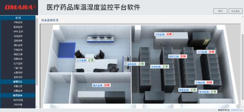 b/s架构的医疗药品库温湿度监控平台软件