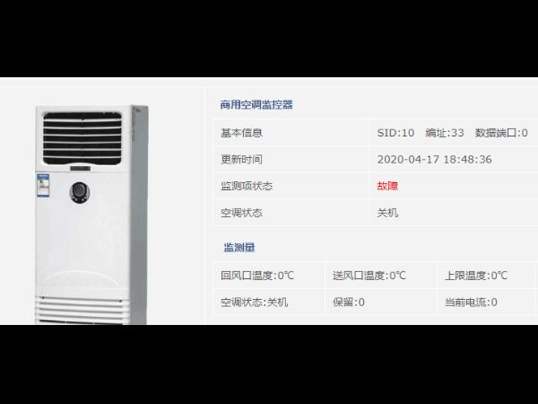 普通/精密空调远程控制监控管理软件,一键远程启停