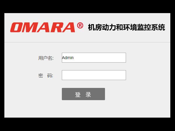 可以在线访问的网络式监控管理软件平台,简单便捷!