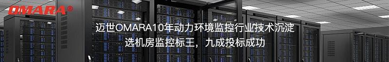 选机房监控标王,九成投标成功 (1)