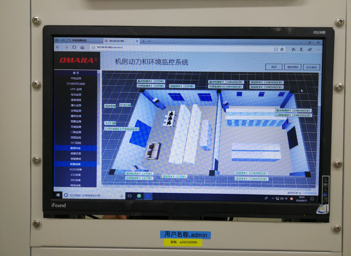 动力环境监控系统