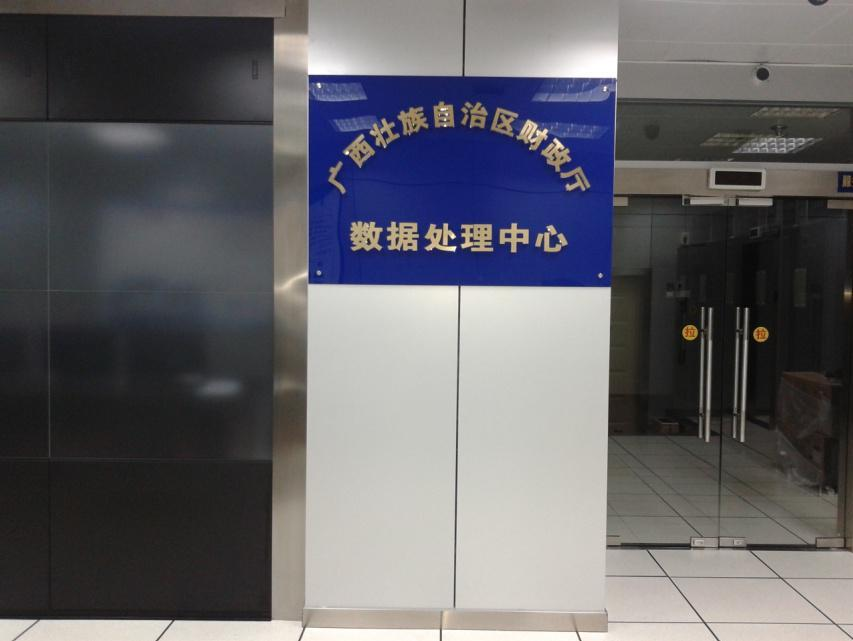 迈世智慧机房助力广西财政厅数据处理中心