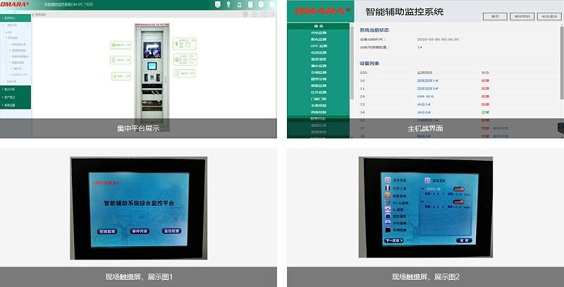 迈世智能变电站辅助控制系统·标准版