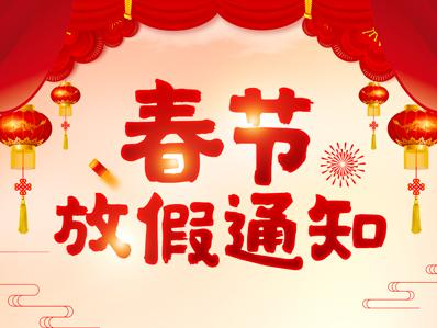 迈世2018年春节放假通知