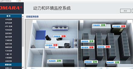无线动力环境监控系统软件
