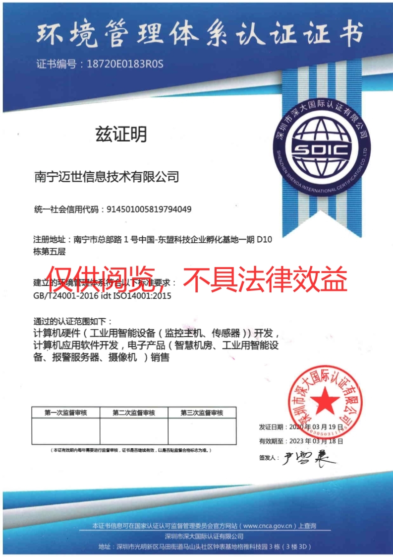 OMARA-环境管理体系认证证书