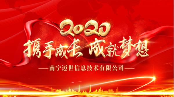 南宁迈世2020年会主题