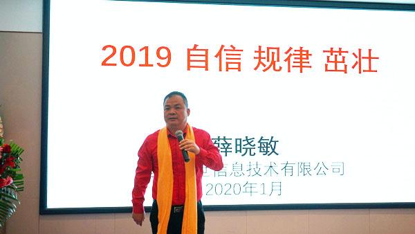 南宁迈世2020年会薛总讲话