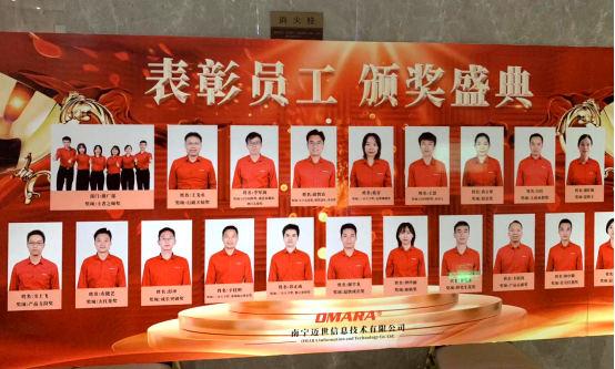 南宁迈世2020年会表彰的员工