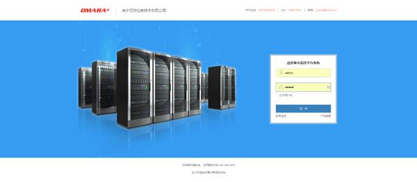 迈世动环系统demo·集中管理平台
