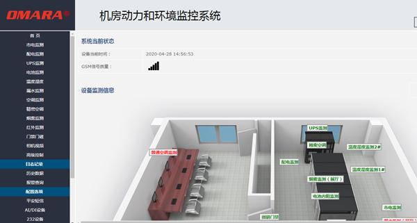 机房动环监控系统平台