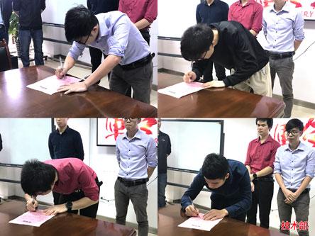 技术部·军令状签订