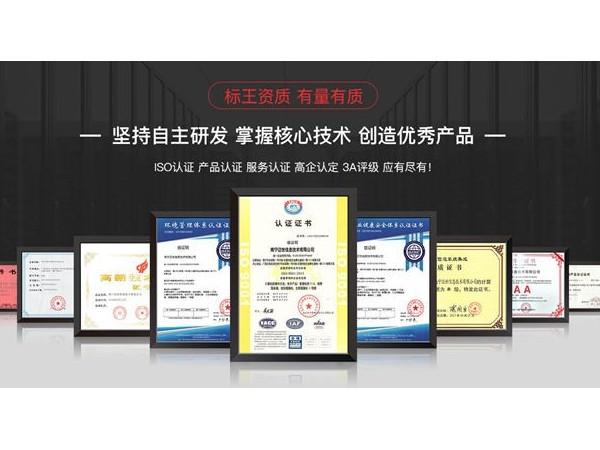 迈世机房环境监控系统检测认证资质证书
