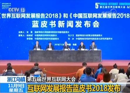 互联网报告蓝皮书2018发布