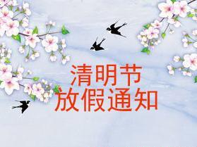 迈世2018年清明节放假通知