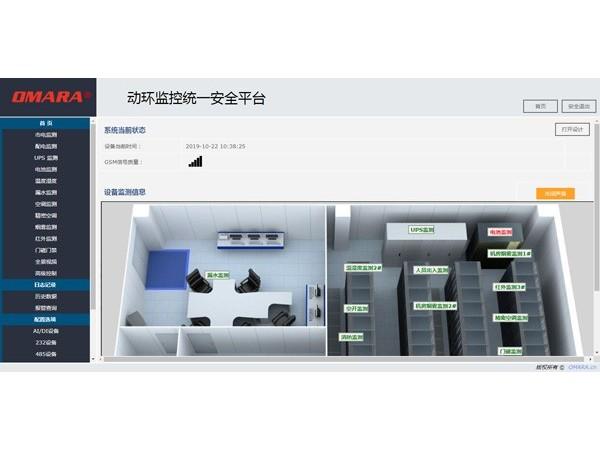 动环监控统一安全平台可按需定制!