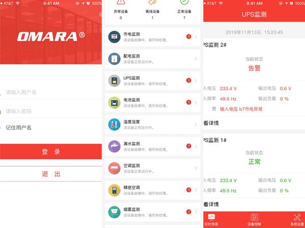 迈世机房监控展示类app